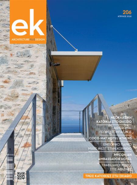 ATRIUM VILLAS Published In EK Magazine Cover Story